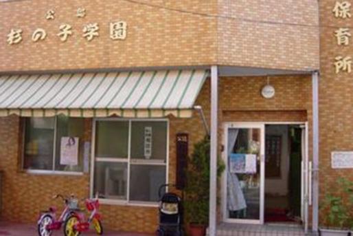 杉の子学園保育所(東京都墨田区)
