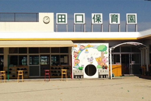 田口保育園(福岡県大川市)