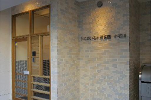 にじのいるか保育園小石川(東京都文京区)
