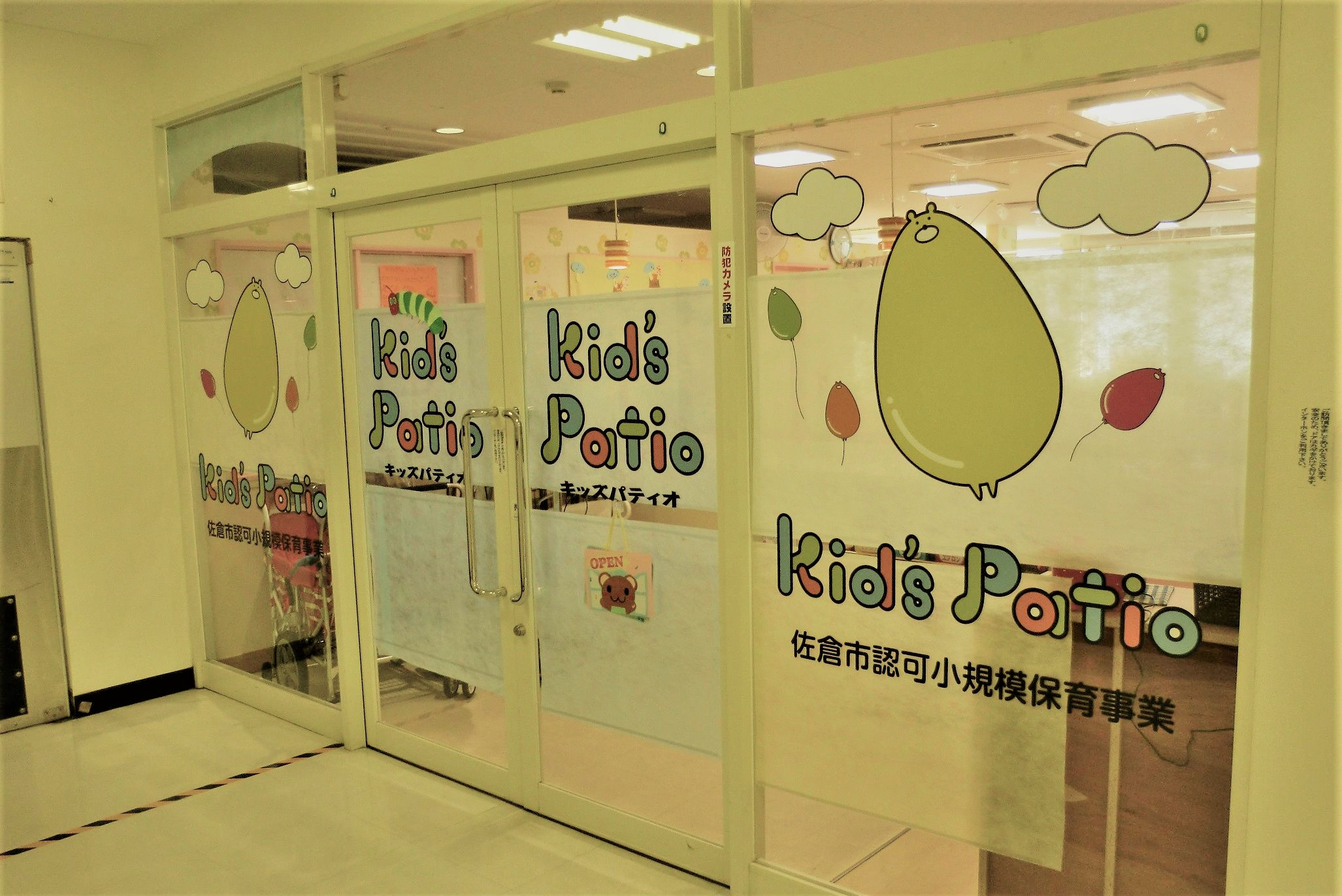 Kid'sPatioしづ園(千葉県佐倉市)
