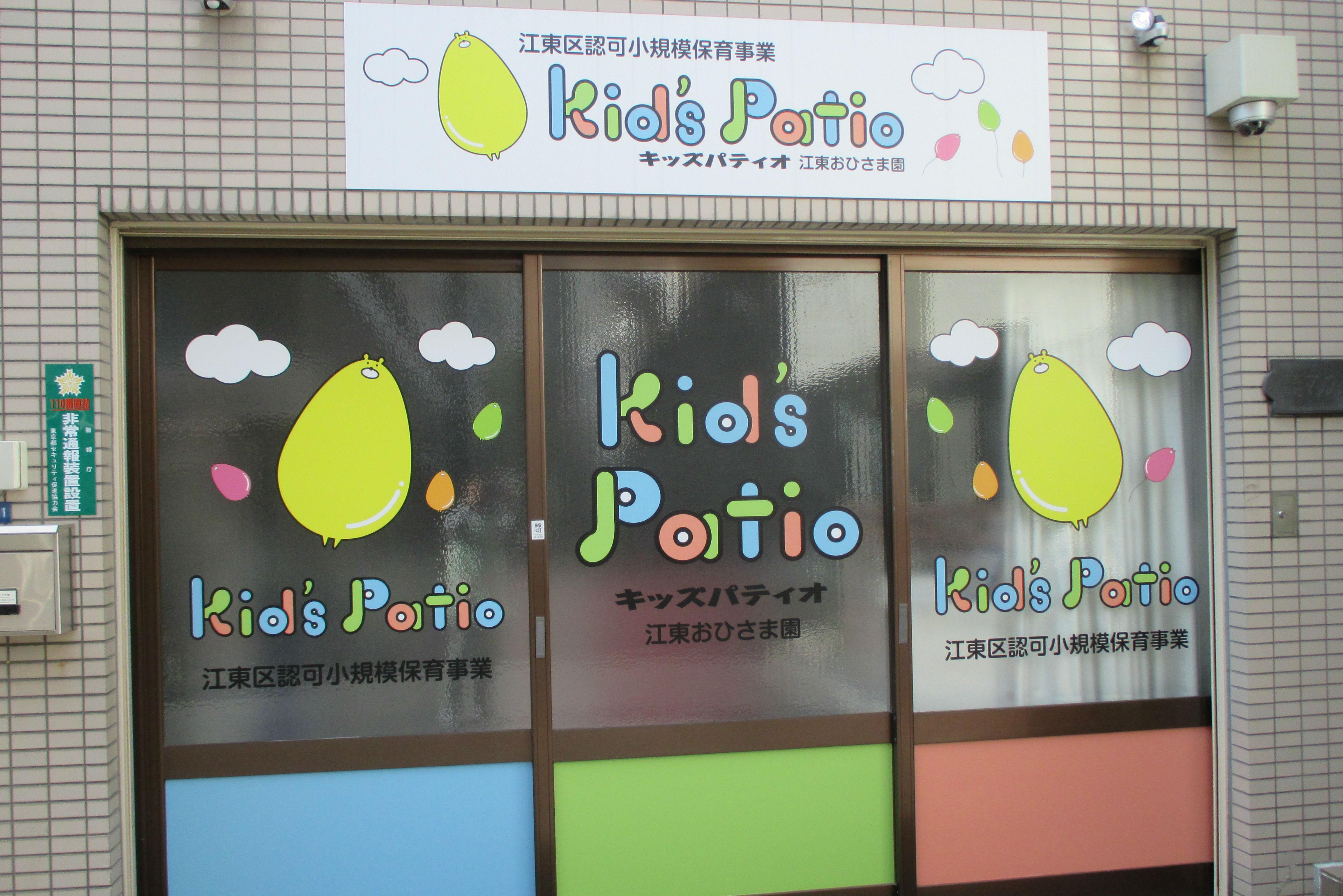 Kid'sPatio江東おひさま園(東京都江東区)
