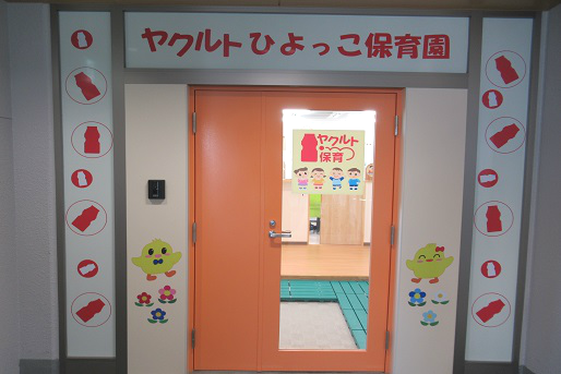 ヤクルトひよっこ保育園茨木(大阪府茨木市)
