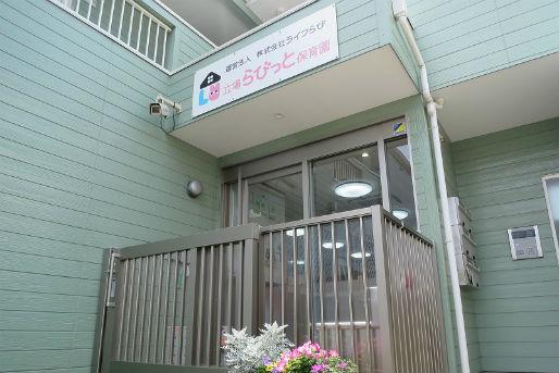 立場らびっと保育園(神奈川県横浜市泉区)