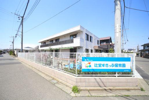 辻堂すきっぷ保育園(神奈川県藤沢市)