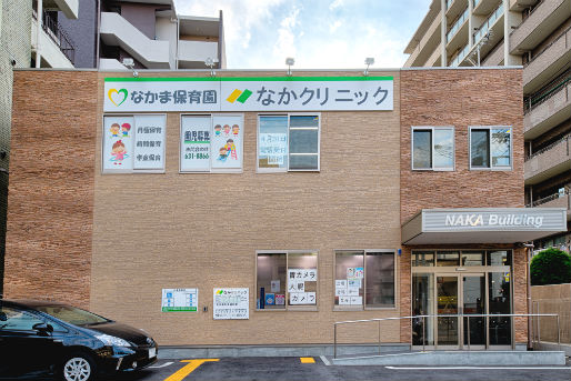 なかま保育園(大阪府茨木市)
