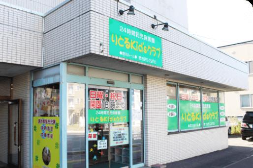 りとるKid'sクラブ澄川ルーム(北海道札幌市南区)