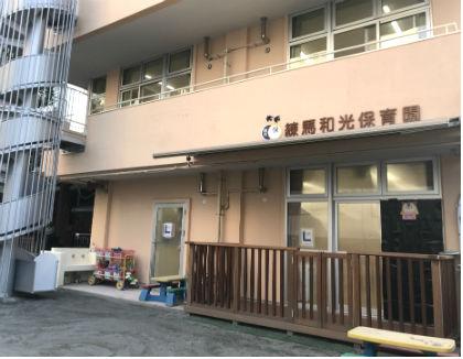 練馬和光保育園(東京都練馬区)の様子