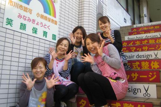 みょうでん笑顔保育園(千葉県市川市)