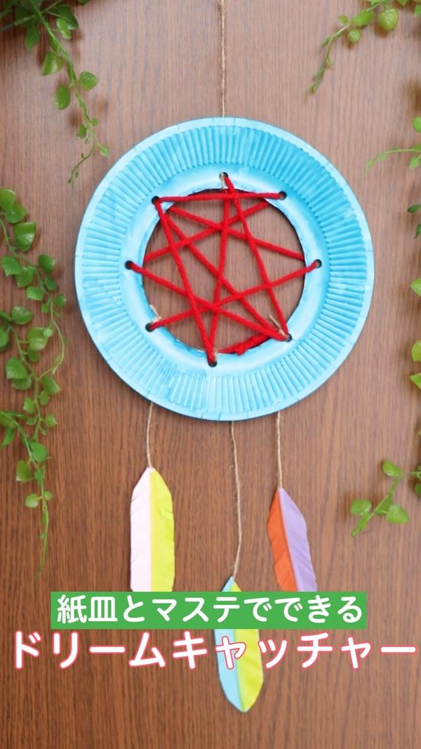 【動画】ドリームキャッチャー 紙皿とマステでできる