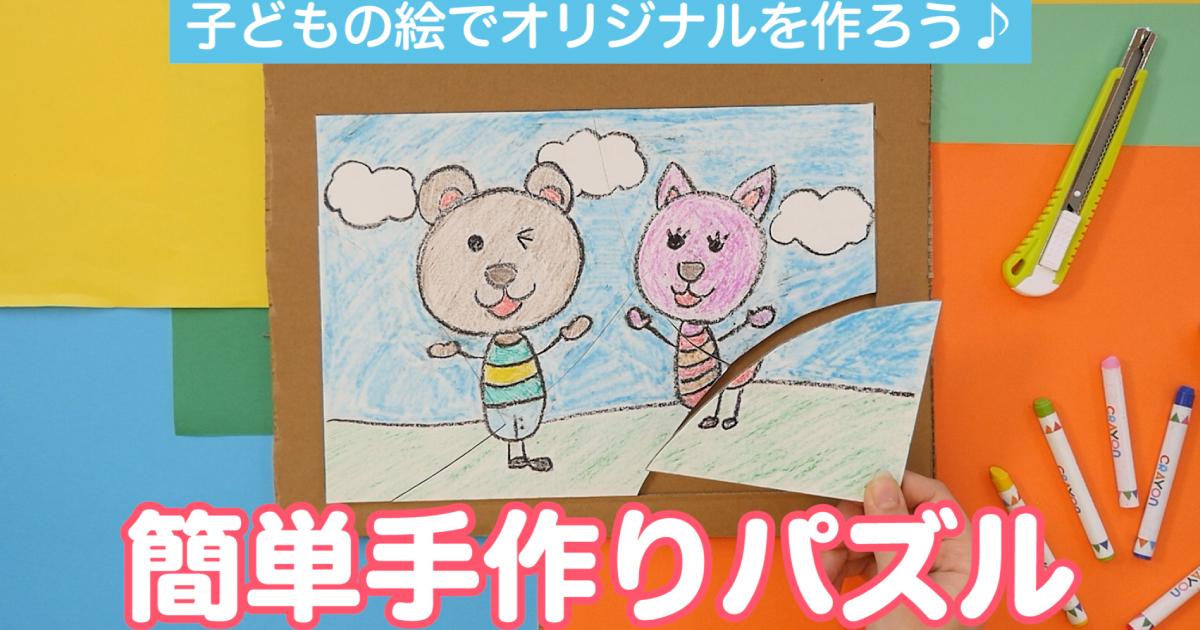 【動画】子どもの絵でオリジナルを作ろう 簡単手作りパズル