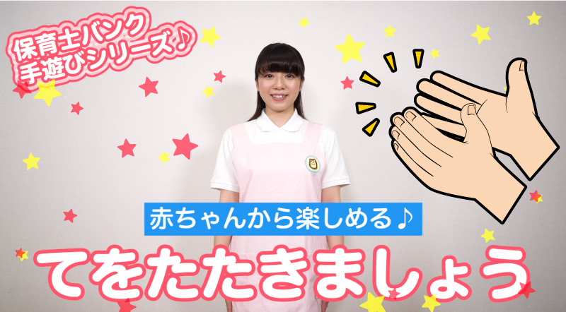 【動画】赤ちゃんから楽しめる手遊び♪ てをたたきましょう
