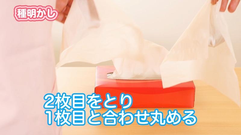 【動画】お菓子を出すときに使える手品!ティッシュからお菓子