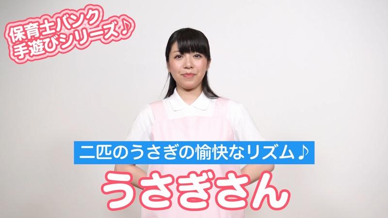 【動画】二匹のうさぎの愉快なリズム手遊び♪ うさぎさん