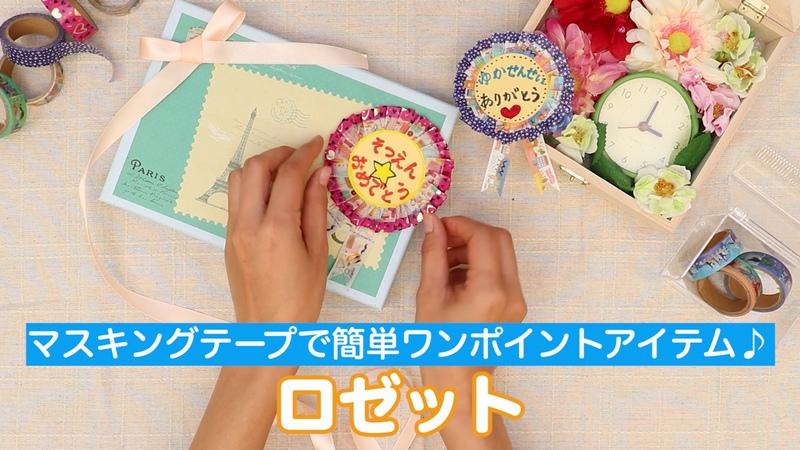 【動画】ロゼット マスキングテープで簡単ワンポイント♪卒園式にも!