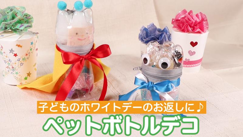 【動画】ペットボトルデコ キャンディーやお手紙も入る