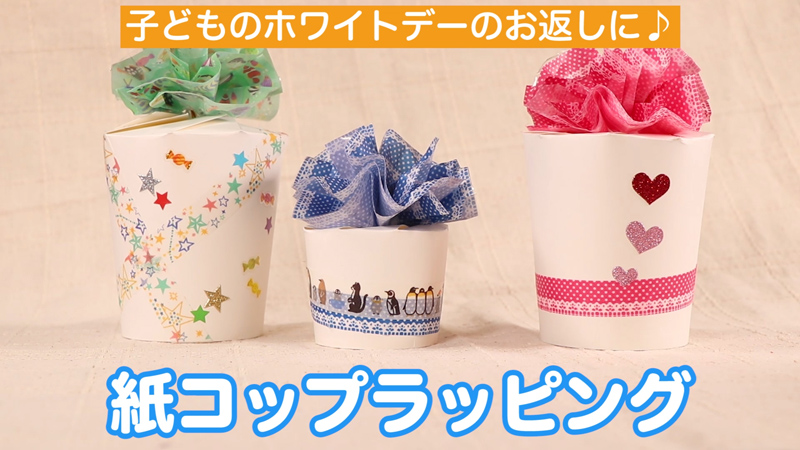 【動画】紙コップラッピング 簡単かわいいお菓子ラッピング♪