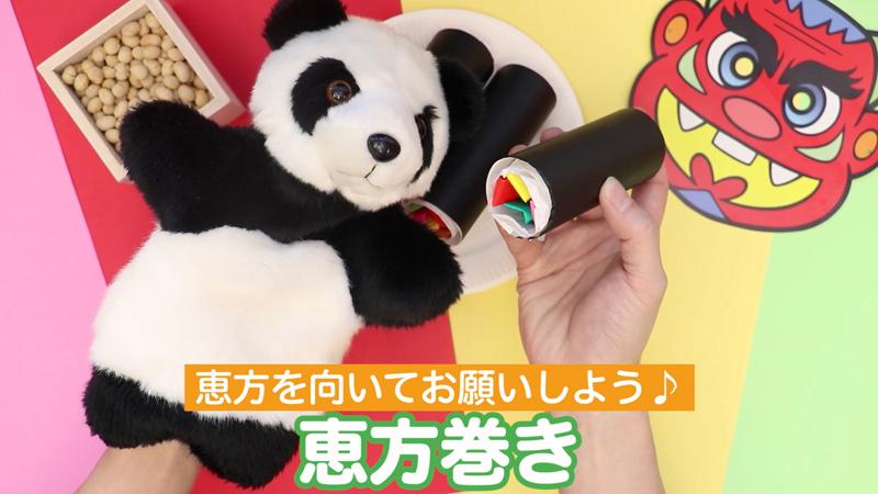 【動画】恵方巻き作り 紙とペーパーの芯で作る、節分の時期のお楽しみ!