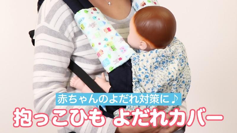【動画】抱っこひもよだれカバー かんたん手作り