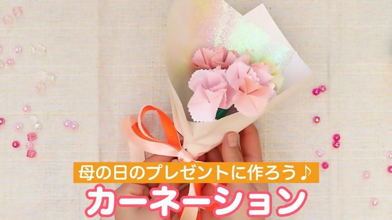 【動画】折り紙でカーネーションの折り方 母の日の製作に