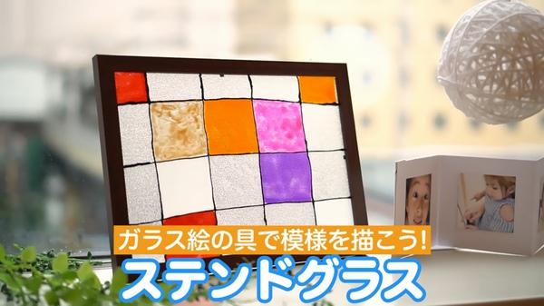 【動画】ステンドグラス ガラス絵の具で模様を描こう!