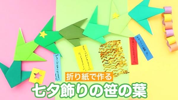 【動画】折り紙で作る七夕飾り 笹の葉の折り方、作り方♪