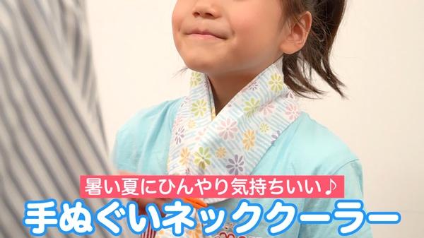 【動画】手ぬぐいネッククーラー 暑い夏にひんやり気持ちいい♪