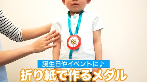 【動画】折り紙でメダルの折り方、作り方 誕生日やイベントに♪