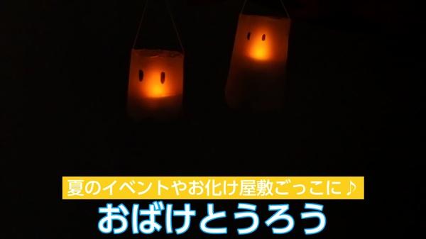 【動画】おばけとうろう 夏のイベントやお化け屋敷ごっこに♪