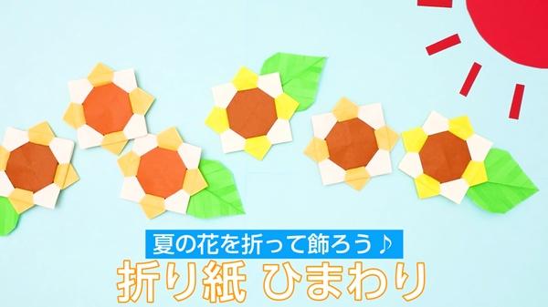 【動画】折り紙ひまわり 夏の花を折って飾ろう♪