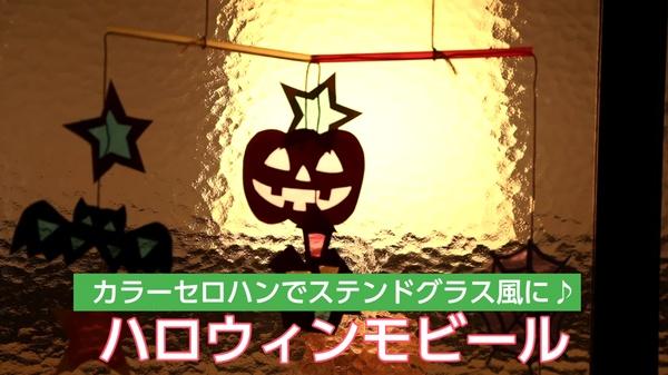 【動画】ハロウィンモビール カラーセロハンでステンドグラス風に♪