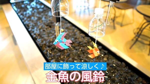 【動画】金魚の風鈴 部屋に飾って涼しく♪
