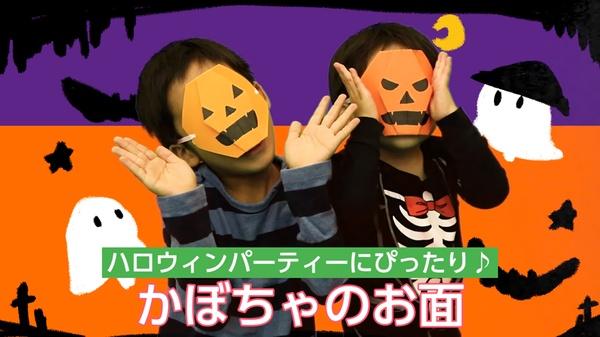 【動画】かぼちゃのお面 ハロウィンパーティーにぴったり♪