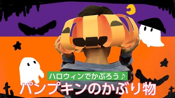 【動画】パンプキンのかぶり物 ハロウィンでかぶろう♪