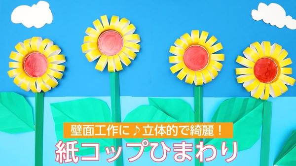 【動画】紙コップひまわり 壁面工作に♪立体的で綺麗!