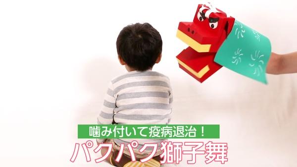 【動画】パクパク獅子舞 噛み付いて疫病退治!