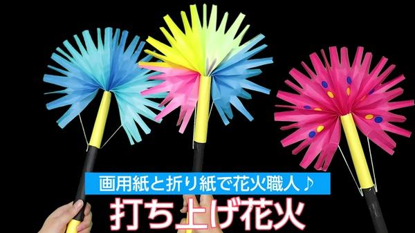 【動画】打ち上げ花火 画用紙と折り紙で花火職人♪