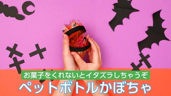 【動画】ペットボトルかぼちゃ お菓子をくれないとイタズラしちゃうぞ