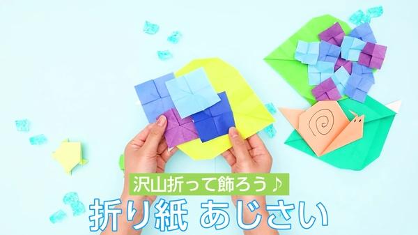 【動画】折り紙あじさい たくさん折って飾ろう♪