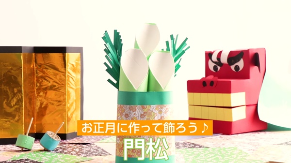 【動画】門松 お正月に作って飾ろう♪