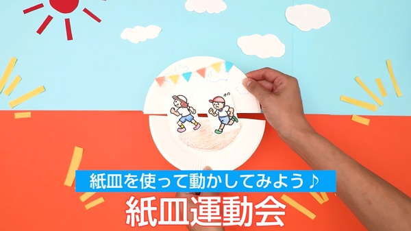 【動画】紙皿運動会 紙皿を使って動かしてみよう♪