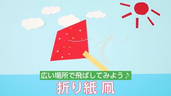 【動画】折り紙凧 広い場所で飛ばしてみよう♪