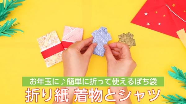 【動画】折り紙着物とシャツ お年玉に♪簡単に折って使えるぽち袋
