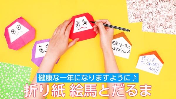 【動画】折り紙絵馬とだるま 健康な1年になりますように♪