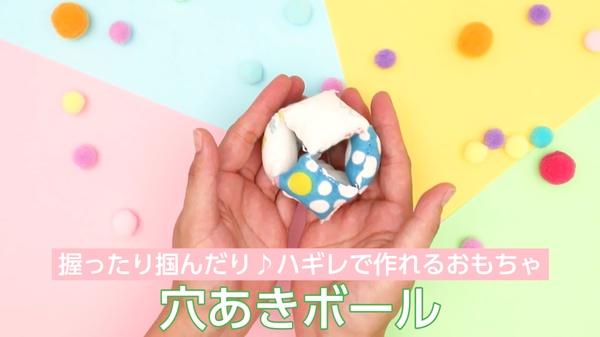 【動画】穴あきボール 握ったり掴んだり♪ハギレで作れるおもちゃ