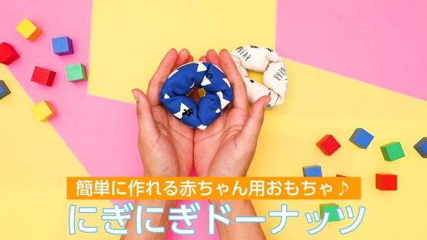 【動画】にぎにぎドーナッツ 簡単に作れる赤ちゃん用おもちゃ♪