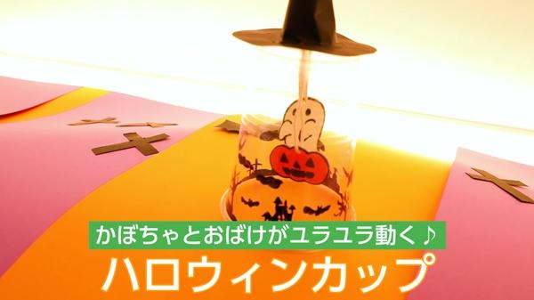 【動画】ハロウィンカップ かぼちゃとおばけがユラユラ動く♪