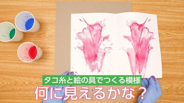 【動画】何に見えるかな? タコ糸と絵の具で作る模様