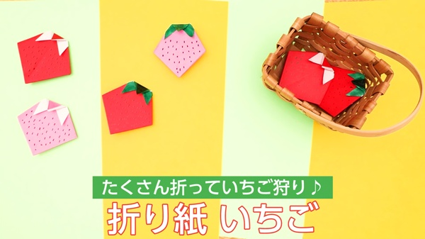 【動画】折り紙いちご たくさん折っていちご狩り♪