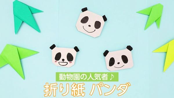 【動画】折り紙パンダ 動物園の人気者♪