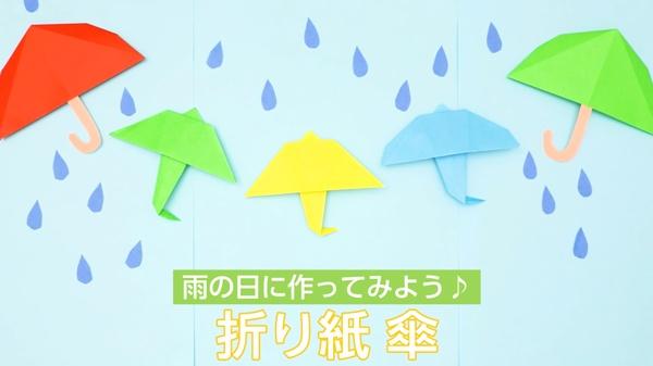 【動画】折り紙傘 雨の日に折ってみよう♪